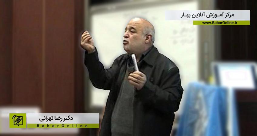دکتر تهرانی