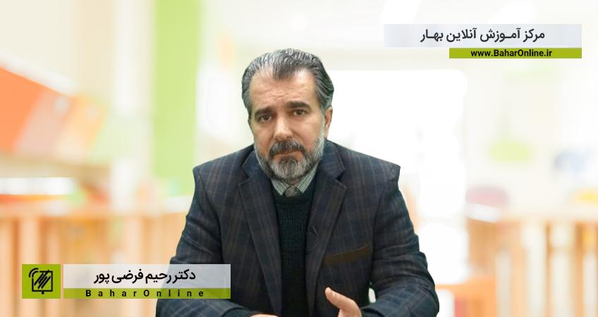 دکتر رحیم فرضی پور