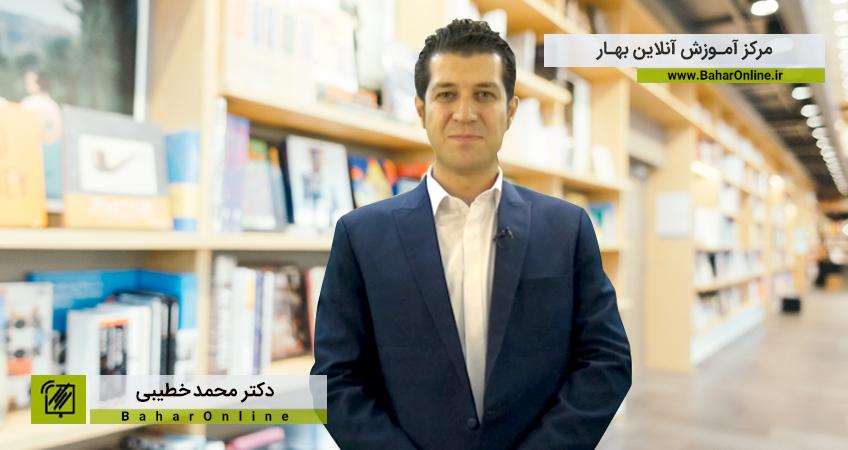 دکتر محمد خطیبی